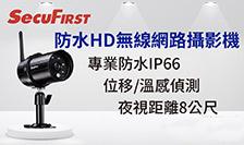 好評熱銷!防水HD無線網路攝影機