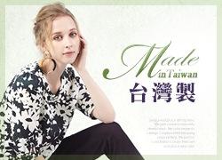 台灣製造館