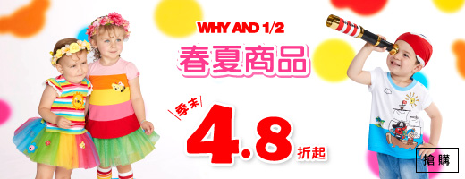 why and 1/2<br>必搶48折