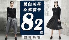 黑白高端時尚 滿千82折