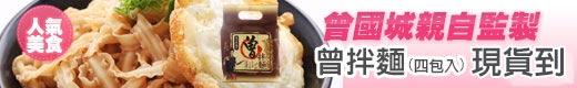 曾拌麵★台灣麵食之光