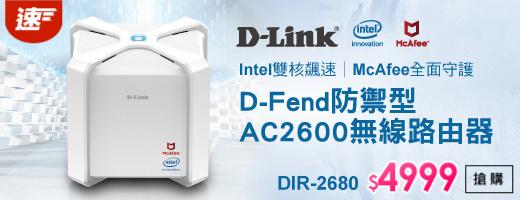 DLink<br>新品上市