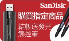 SanDisk-指定品送自拍鏡頭