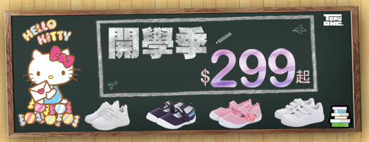 開學童鞋<br>299起