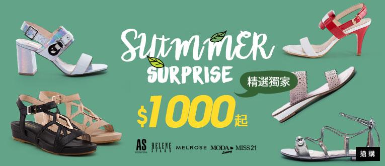 夏日精選$1000起