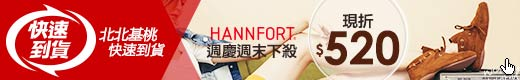 HANNFORT現折520