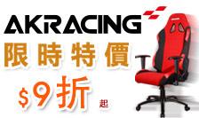 AKRACING超跑賽車電競椅-9折!