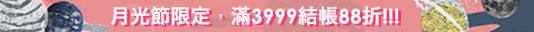 3999 88折