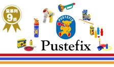 德國Pustefix全系列9折