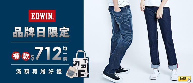 褲款均一價712