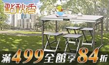 點秋香露營野餐↘$33起