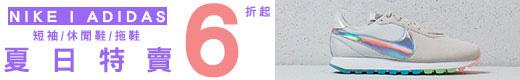 NIKE adidas 6折起