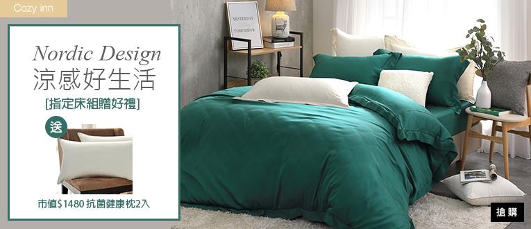 買床組送健康枕