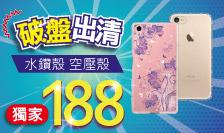 防摔氣墊手機殼均一價188