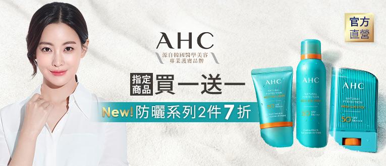 AHC防曬新上市