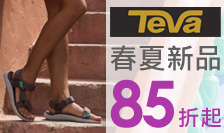 TEVA春夏新品 85折起