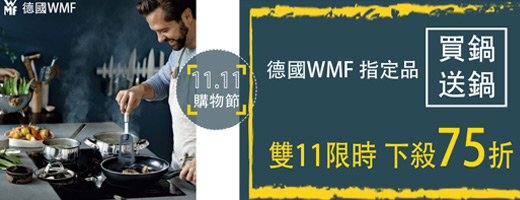 德國WMF百年餐廚4折起