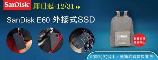 SanDisk 限量送背包