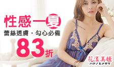 花漾美姬 - 性感柔紗睡衣83折