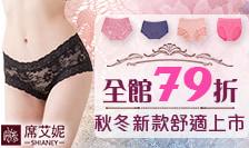 席艾妮 - 秋冬新品小褲組超值79折