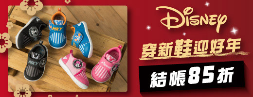 迪士尼童鞋<br>迎新年85折