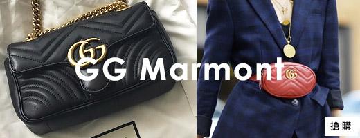 年度最紅<br>Marmont系列