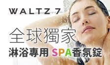 精品香氛 華爾滋7號淋浴SPA香氛錠