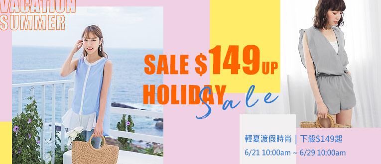 輕夏渡假時尚