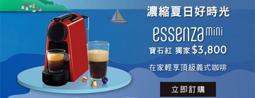 Nespresso<br>夏日好時光