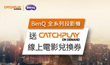 BenQ-指定送CATCHPLAY 線上電影券