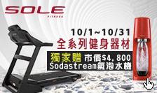 SOLE健身系列買就送氣跑水機