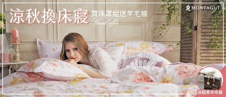 涼秋換床寢