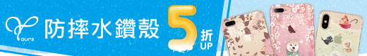 YOURS鑽殼↘5折up