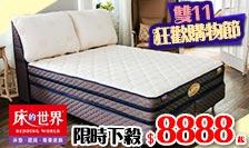 床的世界 -感恩驚爆價↘$8888起