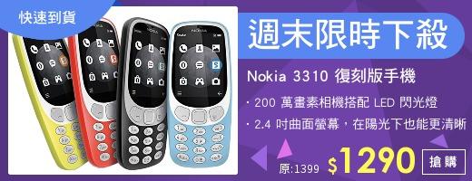 Nokia 3310週末指定下殺