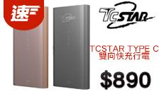 TCSTAR TYPE C雙向快充行電