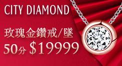City Diamond 50分鑽石免2萬