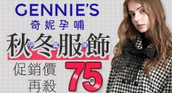 奇妮孕哺服飾促銷價再75折