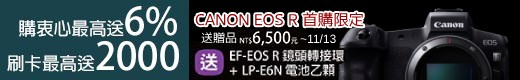 EOS R送4500(價值)+6%