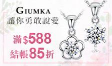 GIUMKA - 滿額結帳再享85折
