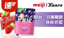 日本明治糖果 - 限時88折起