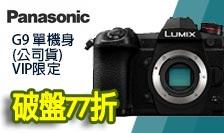 Panasonic - G9 封館77折起