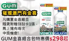 GUM 指定商品任選2件結帳85折