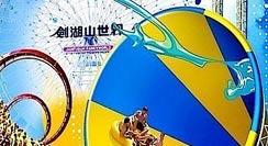 劍湖山世界主題樂園入場券(2張