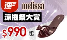 Melissa涼拖祭大賞990元起