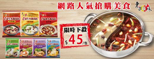 東方韻味<br>火紅湯底$45