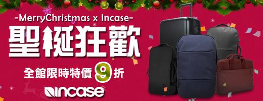INCASE聖誕狂歡!!