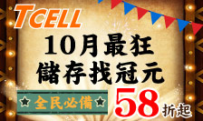 TCELL冠元-10月最狂!58折起
