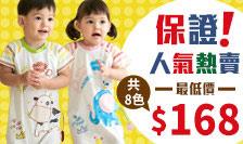 baby童衣★購物節安可加碼49元起