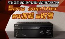 Sony amplifier跨年加碼送